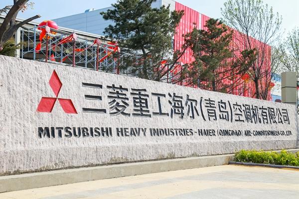 实力见证 新迎未来 三菱重工海尔新工厂盛大开工